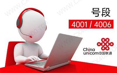 中国联通4000号段
