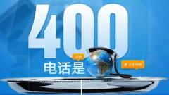 企业申请400电话怎样挑选号码?